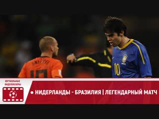 ● Нидерланды - Бразилия   Легендарный матч