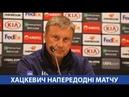 Олександр ХАЦКЕВИЧ: «Якщо не ставити ціль перемогти в турнірі, навіщо тоді брати участь?»