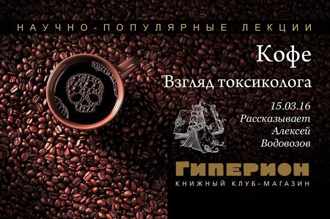 Кофе взгляд токсиколога Гиперион 15 03 16