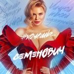 Анна Семенович - Хочешь
