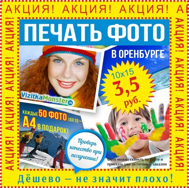 что где в оренбурге недорого распечатать фотографии нашем сайте сможете