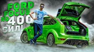 Ford Focus RS mk2 - Зачем я тебя продал! Обзор бешеного Фокуса!
