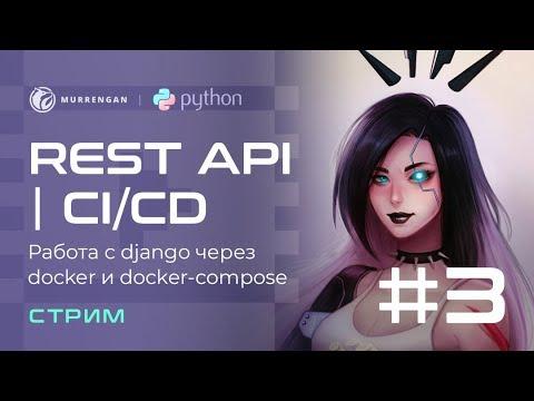 Django REST API, Docker и CI/CD с нуля. Работа с django через docker и docker-compose