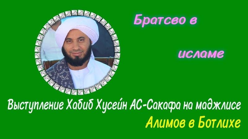 Братсво в Исламе, Выступление Хабиб Хусейн АС-Сакафа на маджлисе в Ботлихе 1.09.2019 г.