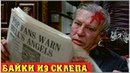 Байки из склепа Tales from the Crypt 1972 Ужасы HD 720p