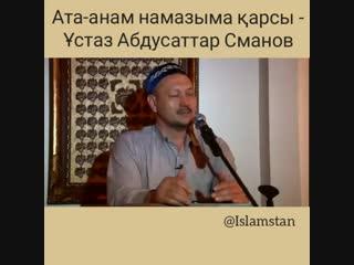 Ата-анам намазыма арсы - стаз Абдусаттар Сманов