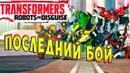 Трансформеры Роботы под Прикрытием Transformers Robots in Disguise - ч.19 - Последний Бой Финал