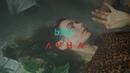 Befree и ЛУНА Лунные гипнозы Премьера клипа лунныегипнозы