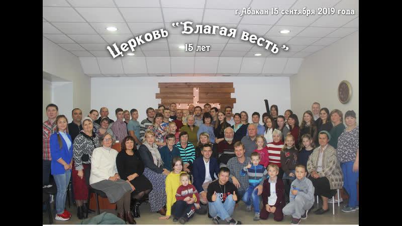 К 15 летию церкви Благая весть г.Абакан