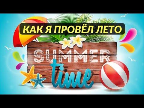 Как я провела лето надпись в картинках, днем россии