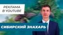 Реклама в YouTube Сибирский Знахарь Бизнес Видео Томск