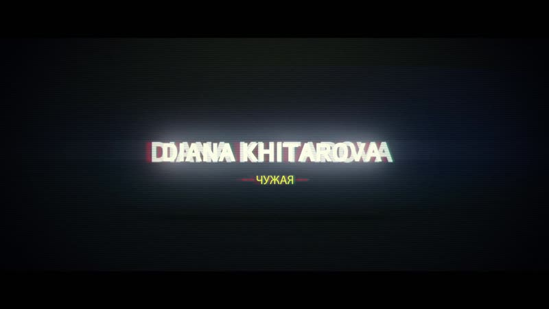 Diana Khitarova Чужая teaser