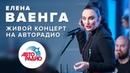 Авторадио Живой концерт Елены Ваенги