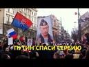 Путина встречает Сербия Сербы показали Русским пример патриотизма