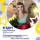 Личный фотоальбом Елены Потаниной