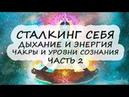 4 Дыхание и Энергия Чакры и уровни сознания Часть вторая Лосев Игорь
