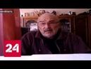 Муж погибшей от холода пенсионерки погасил долги при помощи добрых людей - Россия 24