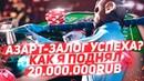 КАК Я ПОДНЯЛ 20.000.000 RUB В КАЗИНО! ДИКИЙ АЗАРТ БОЛЬШИЕ СТАВКИ В GTA CRMP