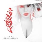 Анна Семенович - Секси бомбочка