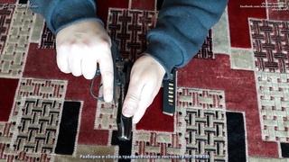 Разборка и сборка травматического пистолета МР-79 9ТМ