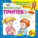 Клоун Плюх, Таня Соловьёва, Вова Сафонкин - Лёгкая атлетика