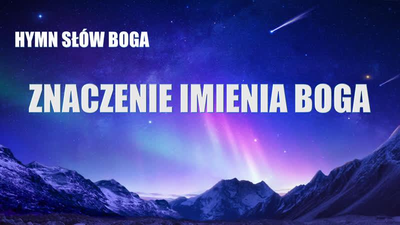 """Muzyka chrześcijańska 2019 """"Znaczenie imienia Boga"""""""