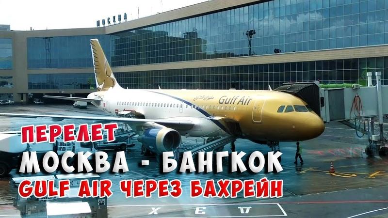 Перелет ГАЛФами Москва - Бангкок через Бахрейн   Москва - Бахрейн часть 1