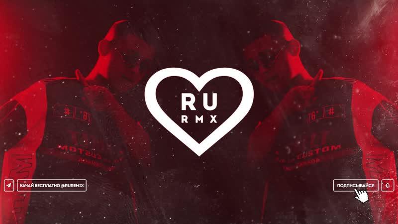 CYGO Panda E Shnaps Kolya Funk Remix ❤ RU Remix