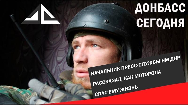 Начальник пресс службы НМ ДНР рассказал как Моторола спас ему жизнь