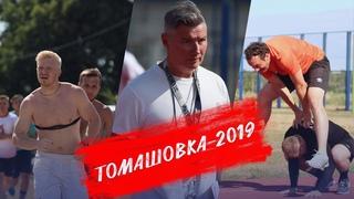 Томашовка-2019: хайповый Анисимов, секреты стиля от Ходина, первое интервью Доктора