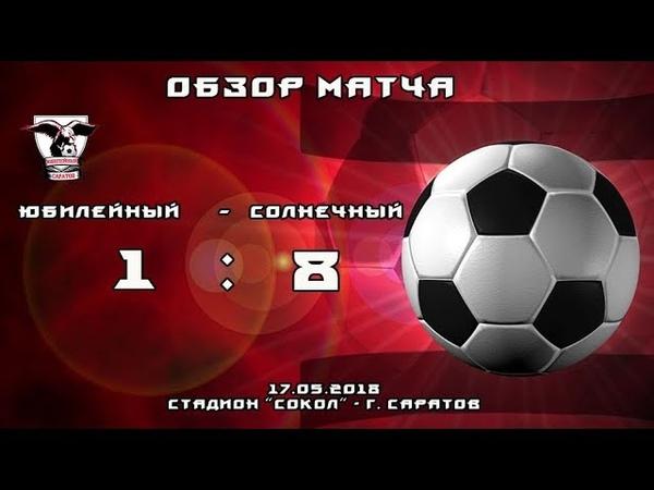 Обзор матча 2005 г.р. Юбилейный-Солнечный 17.05.2018 на стадионе Сокол