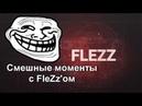 Забавные моменты с FleZz'ом 2 Men of war: Assault Squad 2