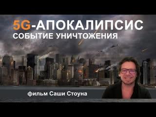 5g апокалипсис. событие уничтожения (фильм саши стоуна)