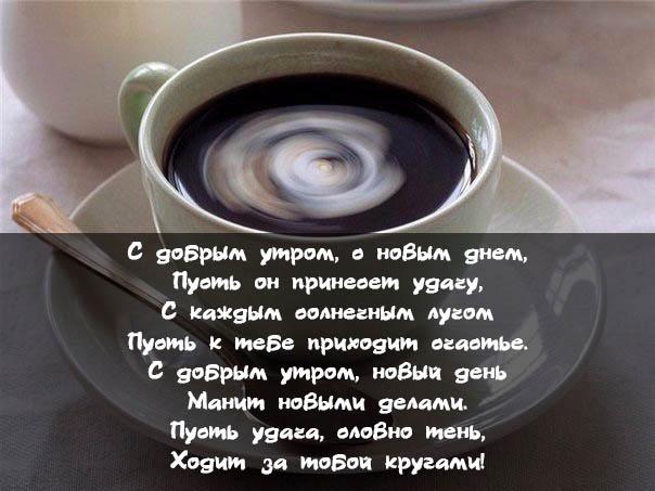 пожелания доброго утра в прозе любимому короткие ниже, как