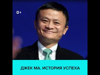 Джек Ма. История успеха Alibaba  Москва 24