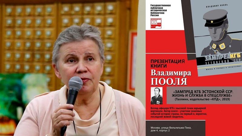 Презентация книги Владимира Пооля Зампред КГБ Эстонской ССР Жизнь и служба в спецслужбе