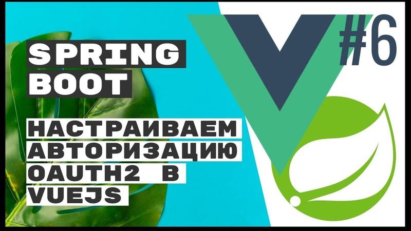 Настраиваем Spring Security и oAuth2 в Vue.js. Spring Boot REST