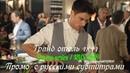 Гранд отель 1 сезон 11 серия Промо с русскими субтитрами Сериал 2019 Grand Hotel 1x11 Promo