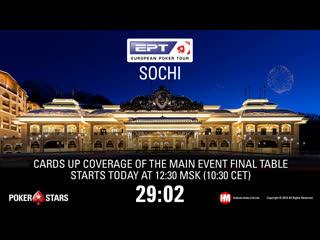PokerStars LIVE. EPT Сочи-2019. Главное Событие, финальный день