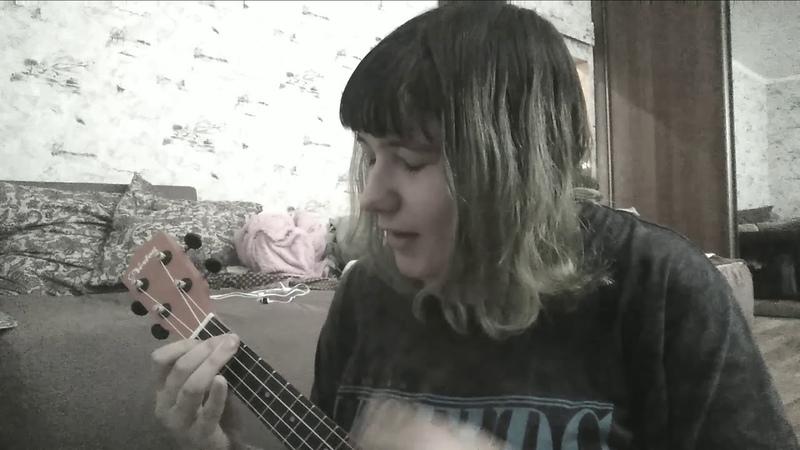 Гречка Люби меня люби ukulele cover
