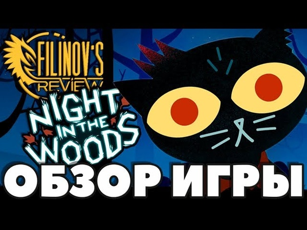 Night in the Woods. Спасибо, Алек Холовка - ОБЗОР - Filinovs Review