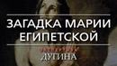 Александр Дугин Особая роль женщины в христианстве