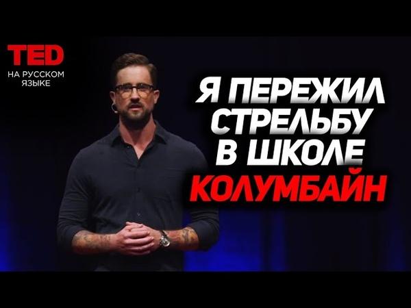 ЧТО Я УЗНАЛ О БОЛИ И ЗАВИСИМОСТИ ПЕРЕЖИВ СТРЕЛЬБУ В ШКОЛЕ КОЛУМБАЙН Остин Юбэнкс TED на русском