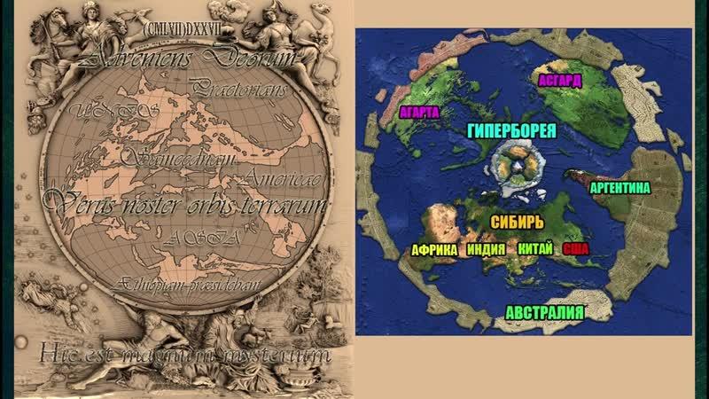 Эволюция географических атласов мира 2 часть По следам затерянной Гипербореи