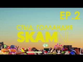 СТЫД: Голландия / SKAM: NL - 1 сезон 2 серия (русские субтитры)