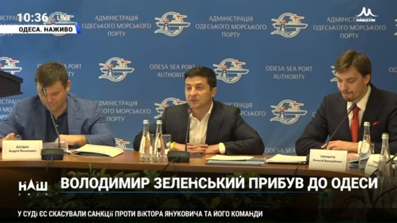 Зеленський влаштував допит чиновникам в Одесі НАШ 13 07 19