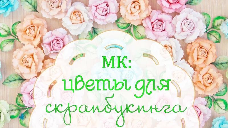 МК: роза из бумаги для скрапбукинга. Цветы для скрапбукинга. Handmade flowers