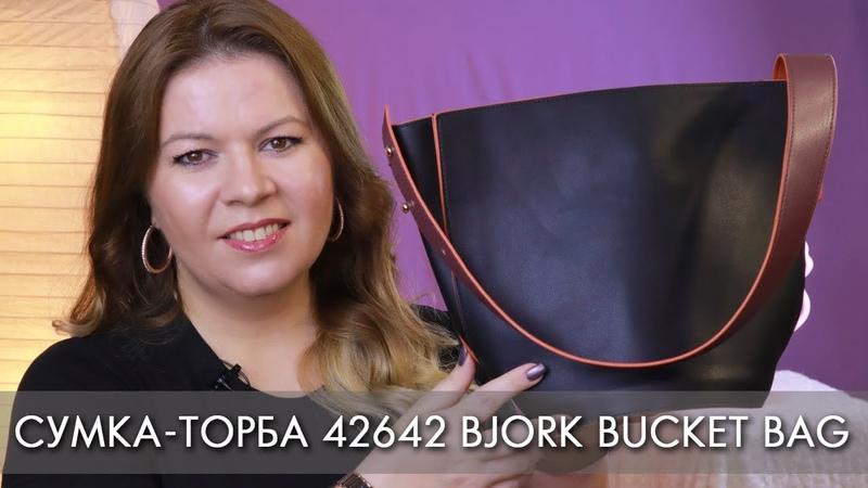 СУМКА ТОРБА с двусторонним ремешком 42642 BJORK BUCKET BAG ОСЕНЬ 2019 Орифлэйм