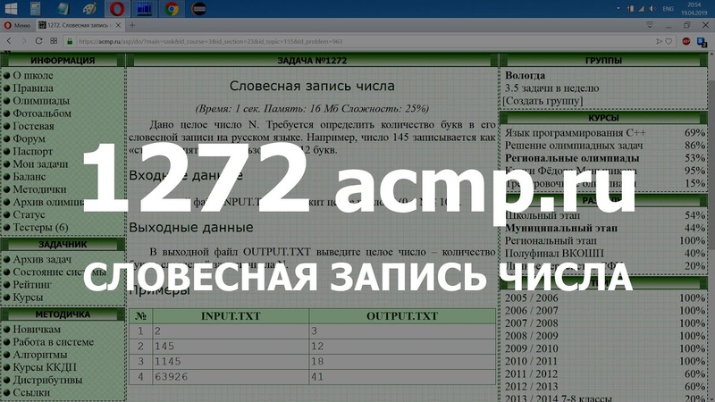 Разбор задачи 1272 acmp.ru Словесная запись числа. Решение на C