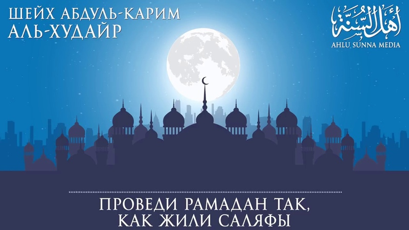 Проведи Рамадан так, как жили саляфы | Абдуль-Карим аль-Худайр